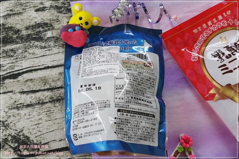 天惠和果子夾心小漢堡+北海道鮮奶小饅頭 04.jpg