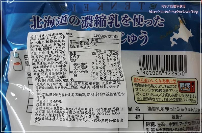 天惠和果子夾心小漢堡+北海道鮮奶小饅頭 05.jpg