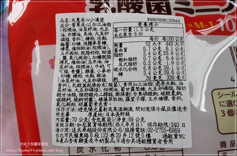 天惠和果子夾心小漢堡+北海道鮮奶小饅頭 10.jpg