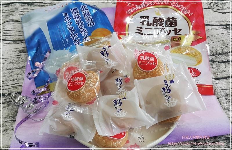 天惠和果子夾心小漢堡+北海道鮮奶小饅頭 16.jpg