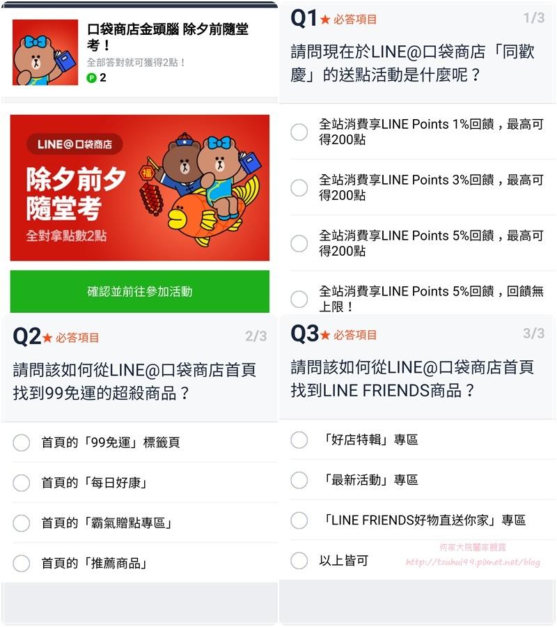 LINE口袋商店金頭腦 除夕前隨堂考(20180206~0213)