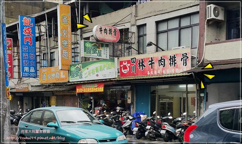 新北泰山四川林牛肉排骨 01.jpg
