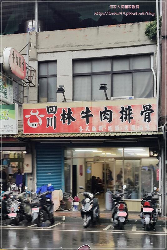 新北泰山四川林牛肉排骨 02.jpg