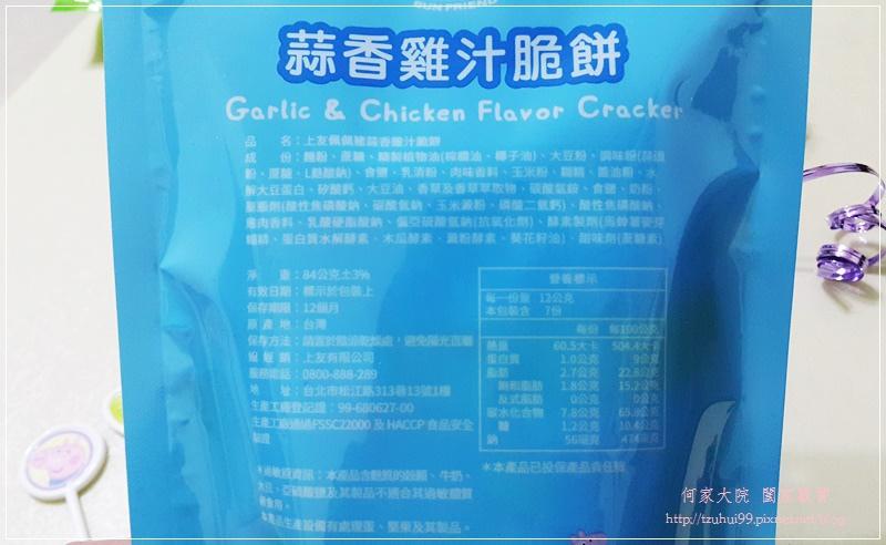 上友佩佩豬餅乾酥脆餅系列 09.jpg