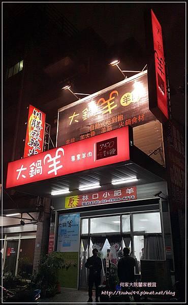 林口大鍋羊羊肉爐吃到飽(原小肥羊) 01.jpg
