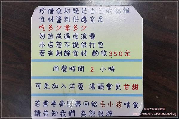 林口大鍋羊羊肉爐吃到飽(原小肥羊) 07.jpg
