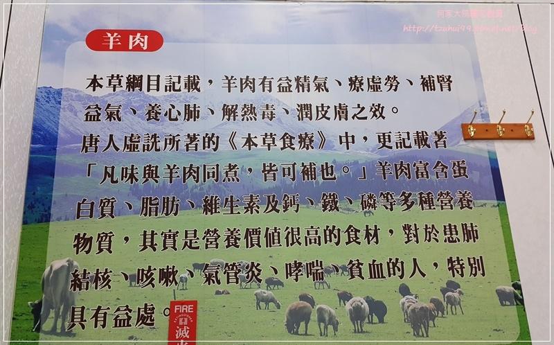 林口大鍋羊羊肉爐吃到飽(原小肥羊) 08.jpg