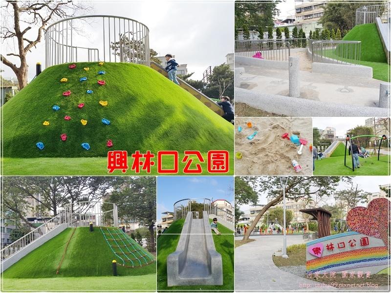 新北林口興林口公園(特色溜滑梯人工草皮沙坑共融公園) 00.jpg