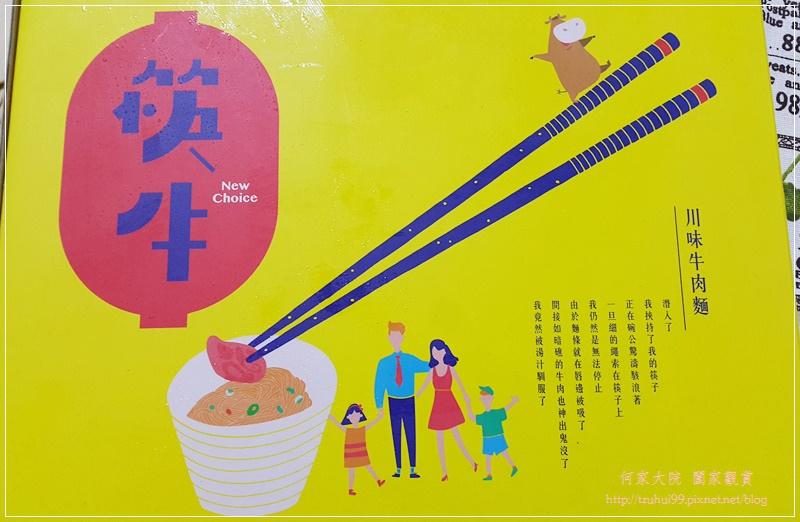 筷牛川味牛肉湯包牛肉麵 02.jpg