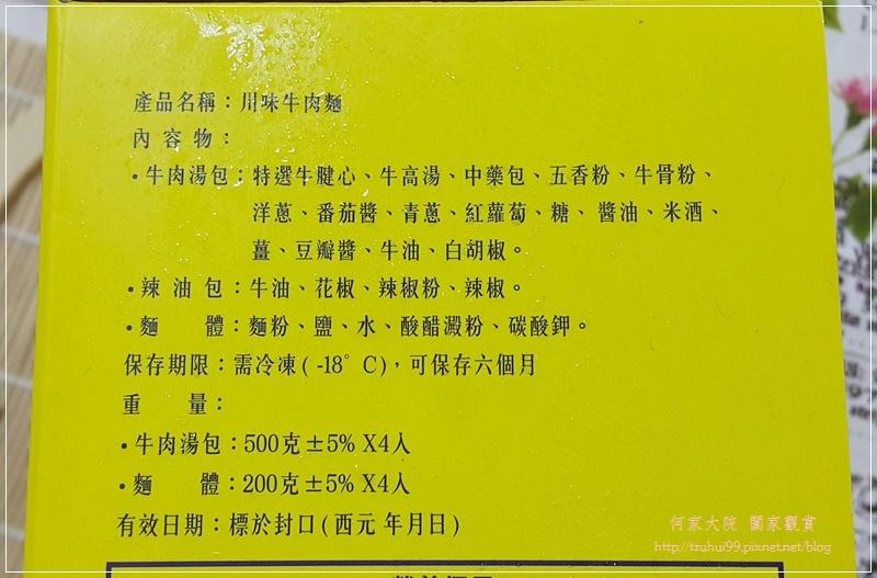 筷牛川味牛肉湯包牛肉麵 03.jpg