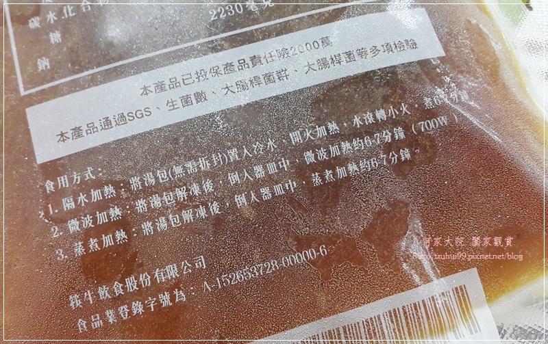筷牛川味牛肉湯包牛肉麵 08.jpg