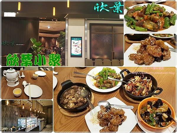 欣葉小聚-今品林口店(台菜餐廳 in 林口三井oulet) 00.jpg