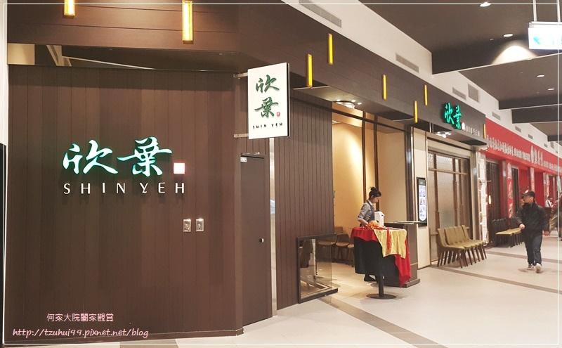 欣葉小聚-今品林口店(台菜餐廳 in 林口三井oulet) 01.jpg