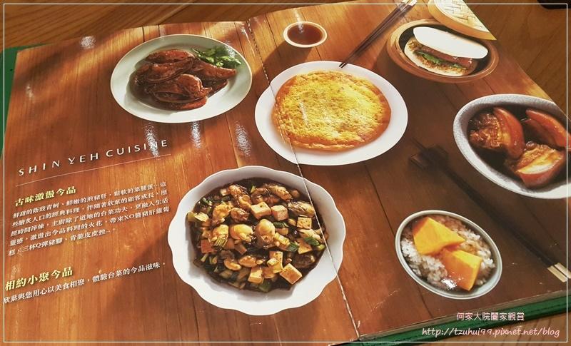 欣葉小聚-今品林口店(台菜餐廳 in 林口三井oulet) 08.jpg