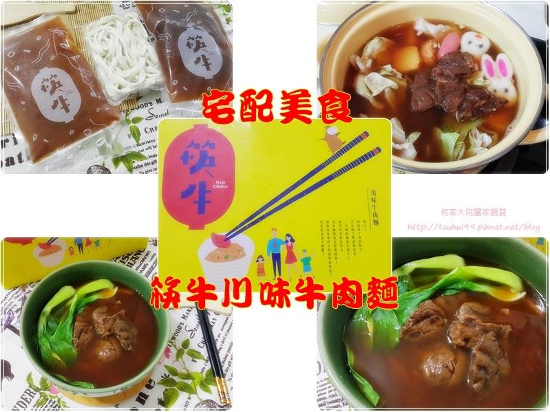 筷牛川味牛肉湯包牛肉麵 00