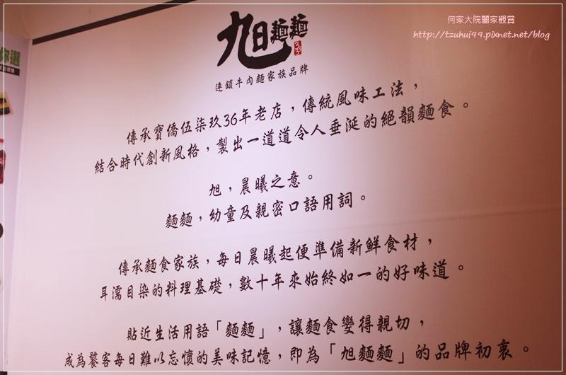 旭麵麵手工麵食牛肉麵(微風台北車站台灣夜市區) 04.JPG
