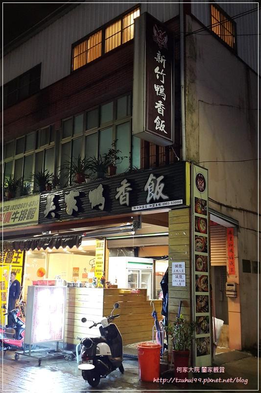 新竹吳家鴨香飯(新北林口店) 02.jpg