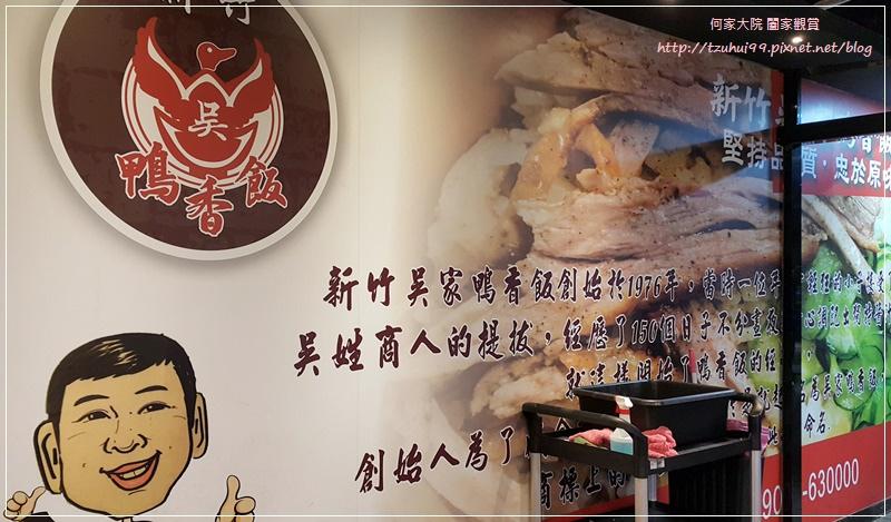 新竹吳家鴨香飯(新北林口店) 02-1.jpg