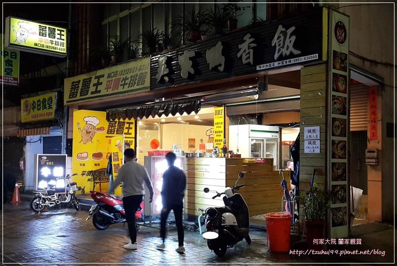 新竹吳家鴨香飯(新北林口店) 01.jpg