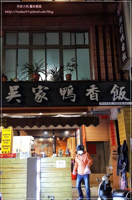 新竹吳家鴨香飯(新北林口店) 18.jpg
