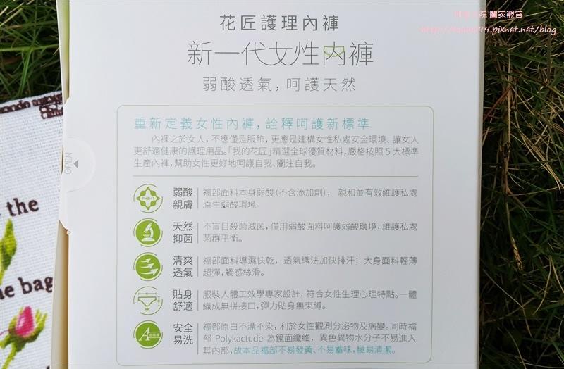 我的花匠女性護理內褲(女性內褲推薦) 04.jpg