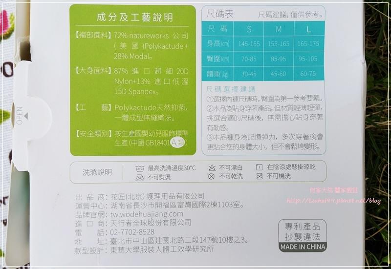 我的花匠女性護理內褲(女性內褲推薦) 05.jpg