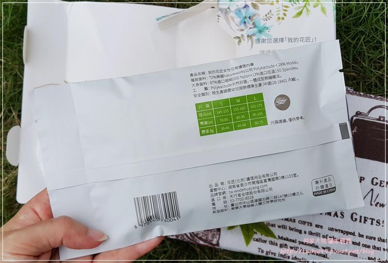 我的花匠女性護理內褲(女性內褲推薦) 10.jpg