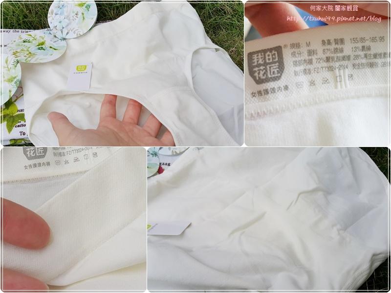 我的花匠女性護理內褲(女性內褲推薦) 17.jpg
