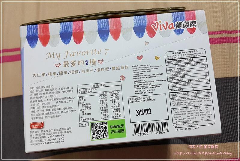 聯華食品萬歲牌堅果日記 05.jpg
