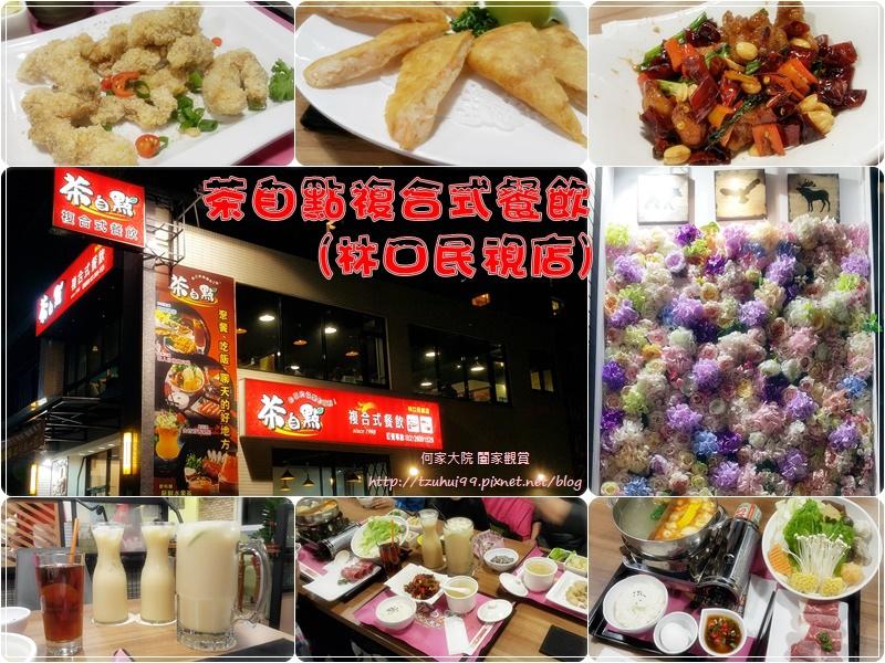 茶自點複合式餐飲(林口民視店) 00.jpg