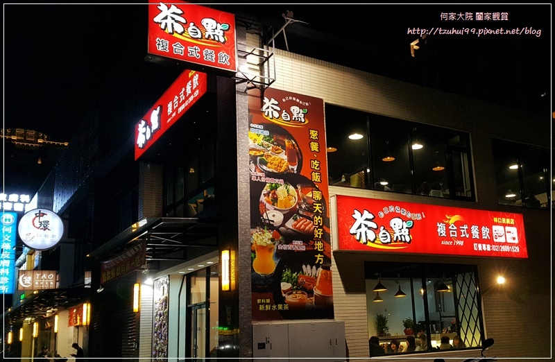 茶自點複合式餐飲(林口民視店) 01.jpg