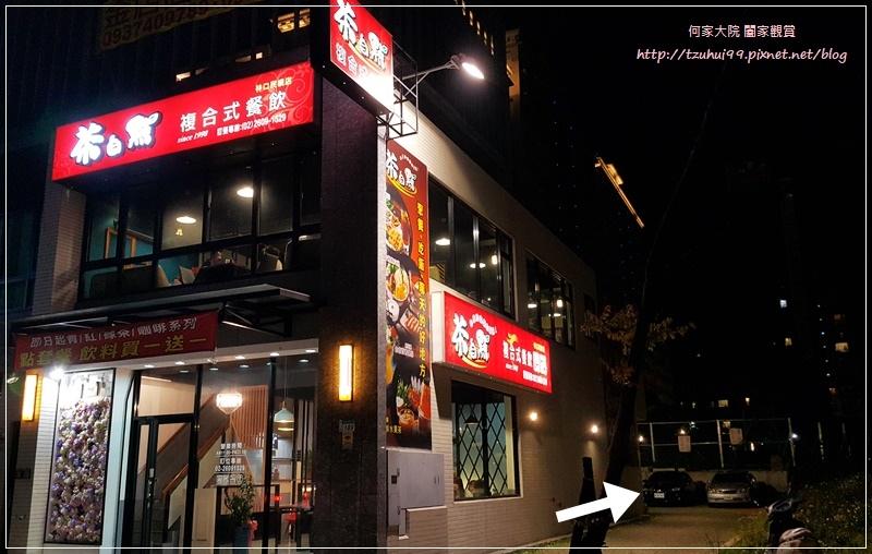 茶自點複合式餐飲(林口民視店) 02.jpg