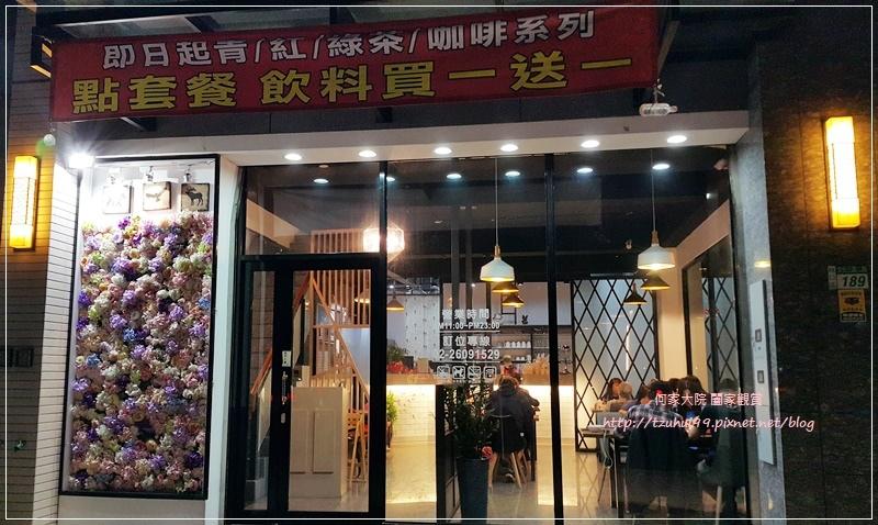茶自點複合式餐飲(林口民視店) 03.jpg