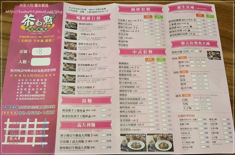 茶自點複合式餐飲(林口民視店) 08.jpg