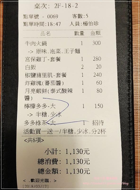 茶自點複合式餐飲(林口民視店) 10.jpg