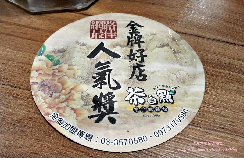 茶自點複合式餐飲(林口民視店) 23.jpg