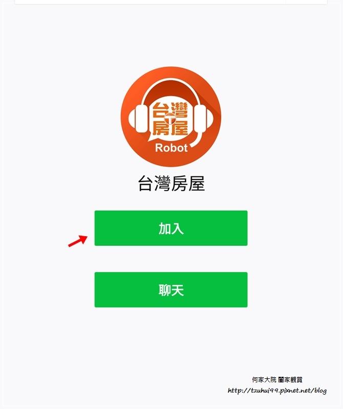 LINE台灣房屋 AI地產機器人 04.jpg