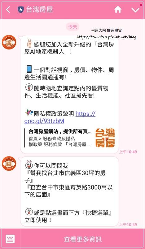 LINE台灣房屋 AI地產機器人 05.jpg