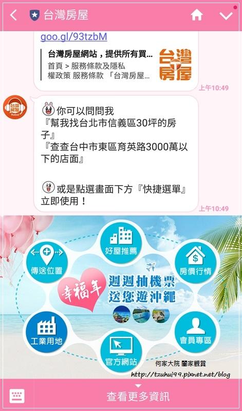 LINE台灣房屋 AI地產機器人 06.jpg