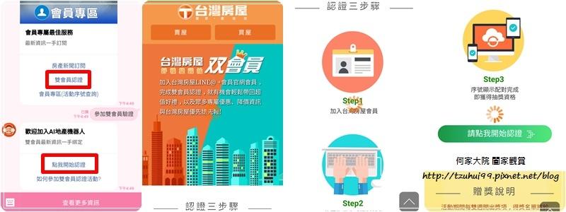 LINE台灣房屋 AI地產機器人 08.jpg