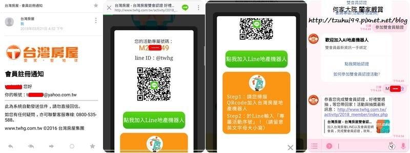 LINE台灣房屋 AI地產機器人 09.jpg