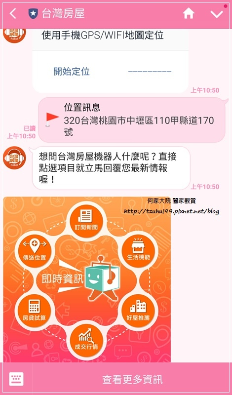 LINE台灣房屋 AI地產機器人 11.jpg