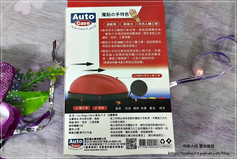 洗車用品推薦~愛車褓母Auto Care 魔黏光滑漆面組(魔潔潤滑液+魔黏的手) 05.jpg