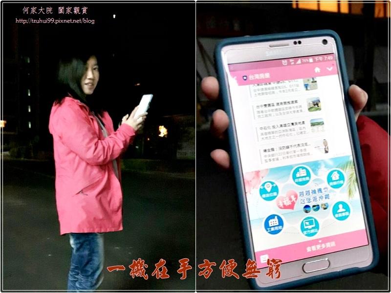 LINE台灣房屋 AI地產機器人 14