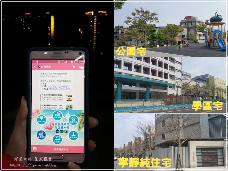 LINE台灣房屋 AI地產機器人 13