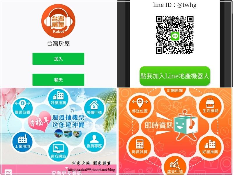 LINE台灣房屋 AI地產機器人 00