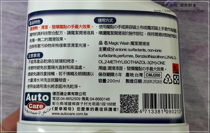 洗車用品推薦~愛車褓母Auto Care 魔黏光滑漆面組(魔潔潤滑液+魔黏的手) 26