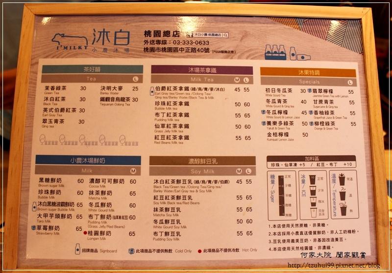 桃園沐白小農牧場~桃園火車站附近文青飲料店IG熱門打卡漸層飲品 06.JPG