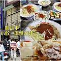 林口龍炒手(涼麵味增湯紅油炒手)林口舊街老店美食 00.jpg