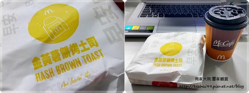麥當勞超值早餐大方烤土司系列-金黃薯餅烤吐司 17